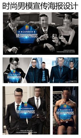 时尚男装宣传海报设计