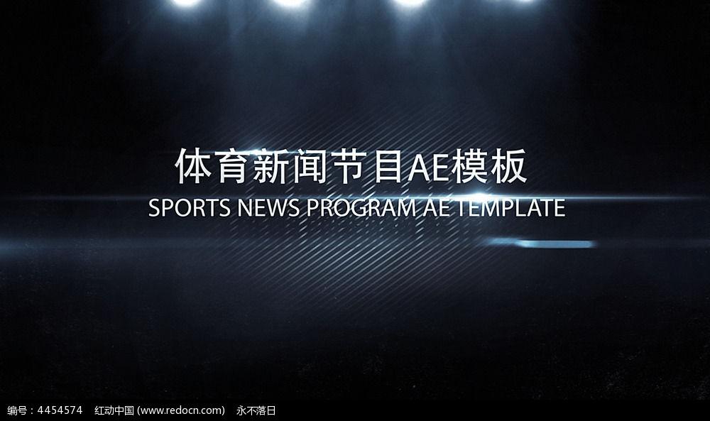 体育资讯_体育新闻播报ae模板图片