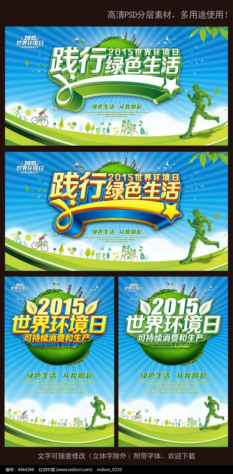 2015世界环境日宣传展板设计图片