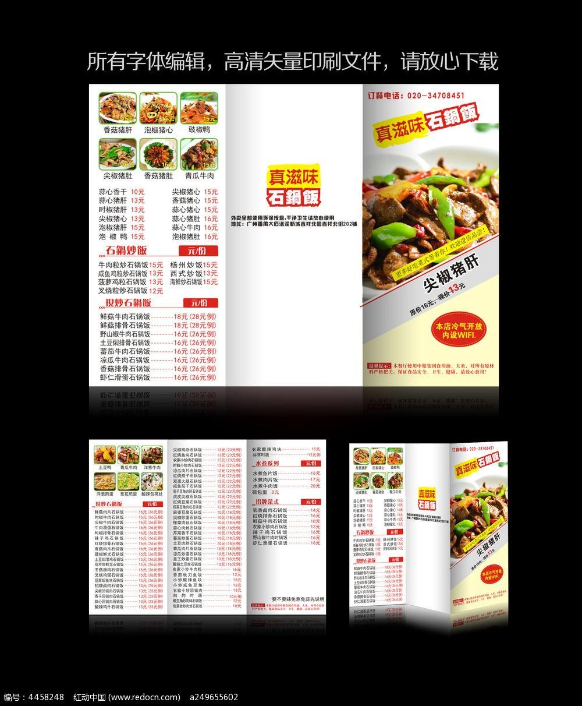 菜單三折頁圖片圖片
