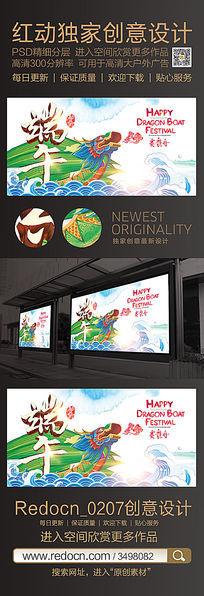 创意端午节宣传海报设计