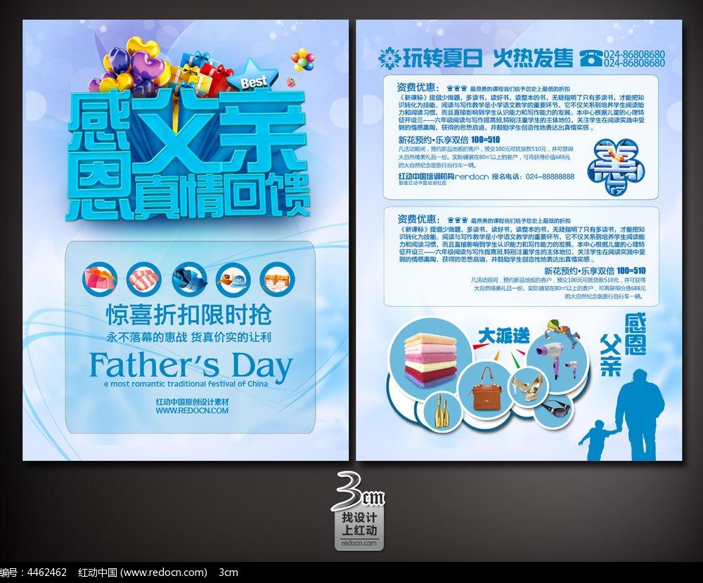 感恩父亲节活动宣传dm单模板