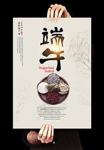 简约中国风端午海报设计