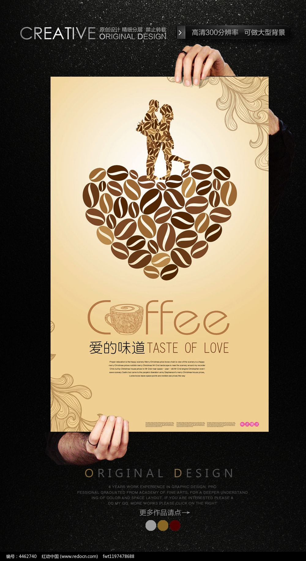 咖啡馆创意活动海报模板图片