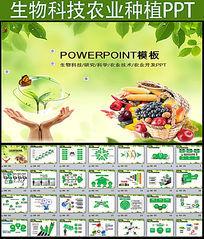 科技农业种植PPT模板
