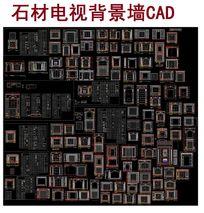 石材电视背景墙CAD设计图库 CAD