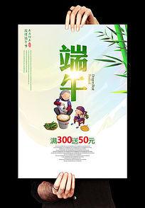 时尚端午节包粽子海报设计