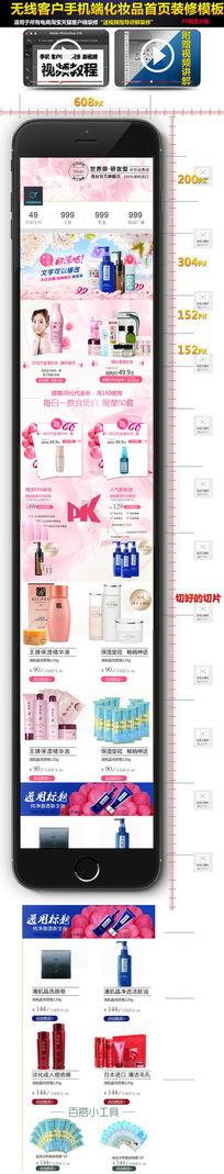 手机客户端护肤首页化妆品模板 PSD