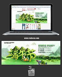 淘宝端午节首页海报设计