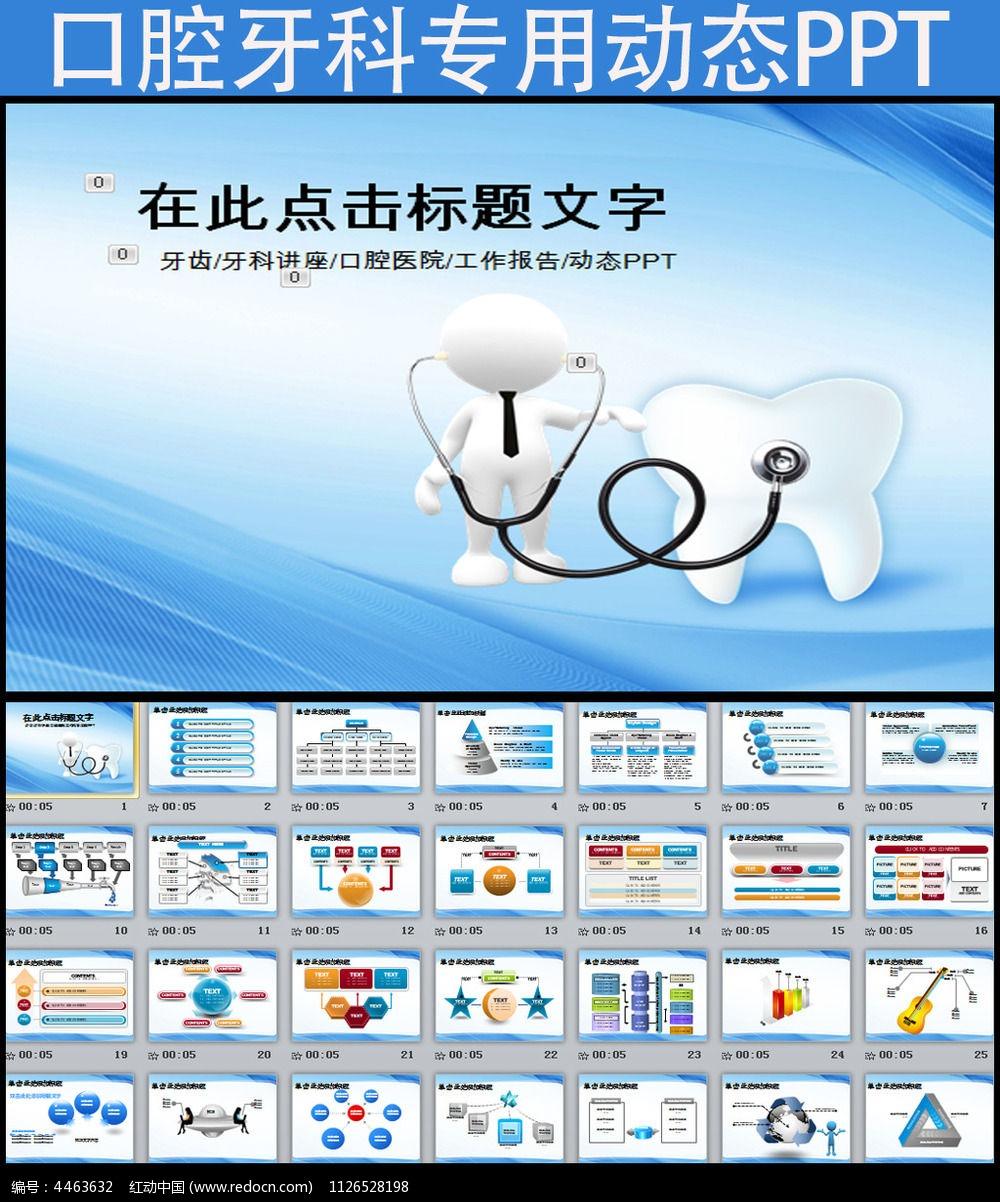牙科诊所ppt模板