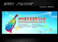 音乐晚会舞台展板背景设计