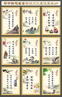 中国风学校励志名言展板