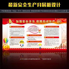 2015安全生产月宣传展板设计