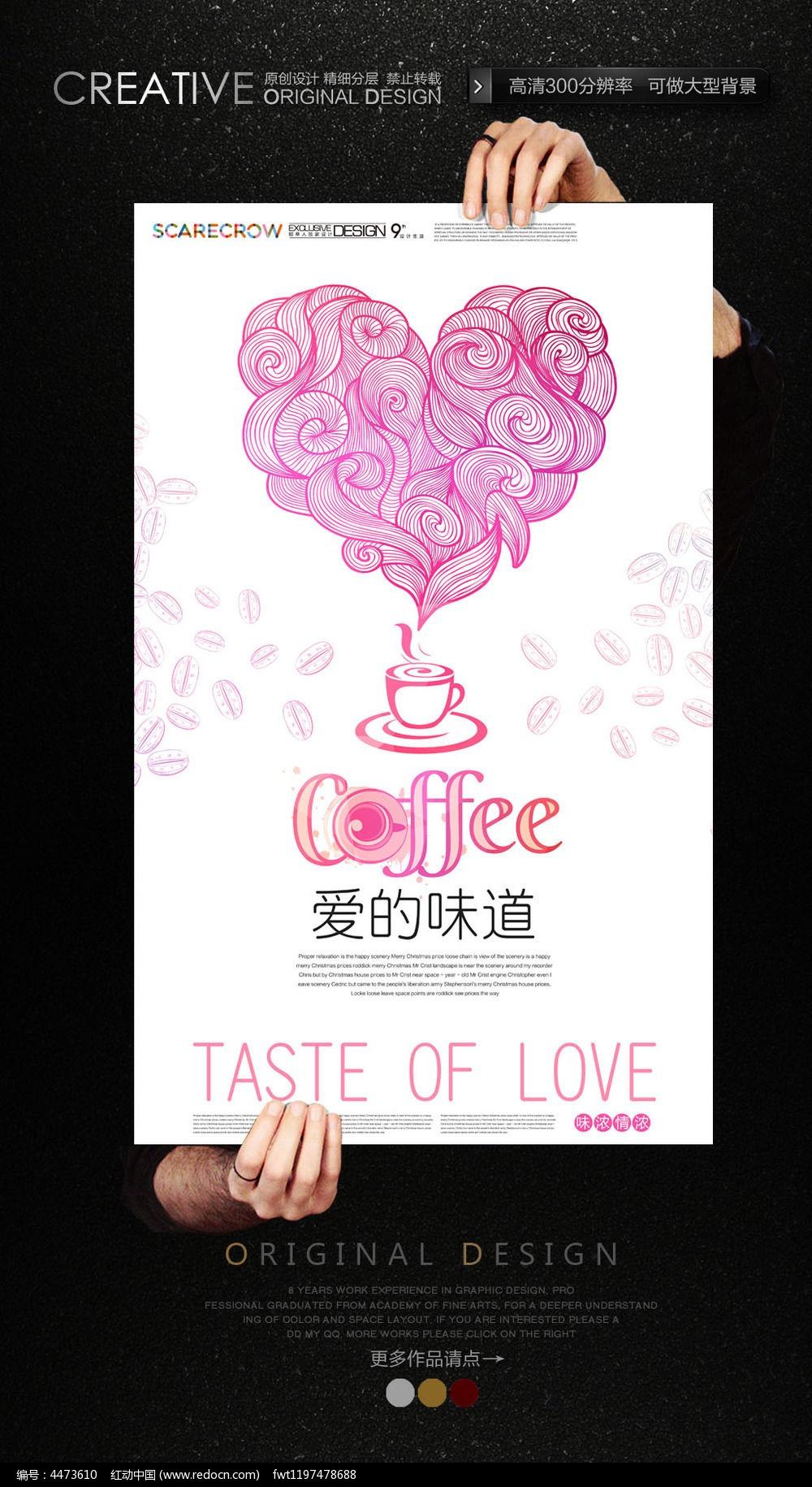 休闲咖啡 下午茶海报