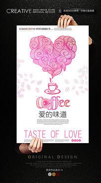 爱的味道咖啡创意宣传海报