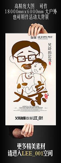 创意父亲节宣传海报设计