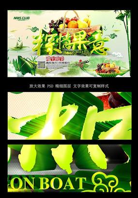 端午节粽情果意海报设计