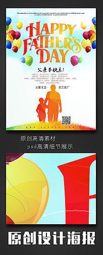 父亲节快乐活动海报设计