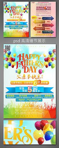 父亲节快乐宣传单模板