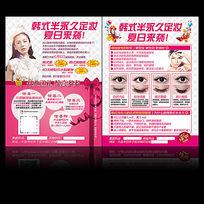 韩式半永久定妆DM宣传单