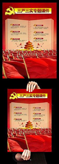 红色三严三实专题展板设计