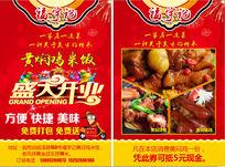 黄焖鸡米饭开业宣传单设计