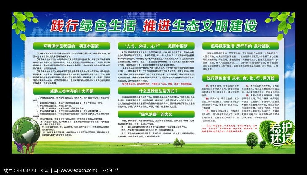 践行绿色生活环保宣传栏设计