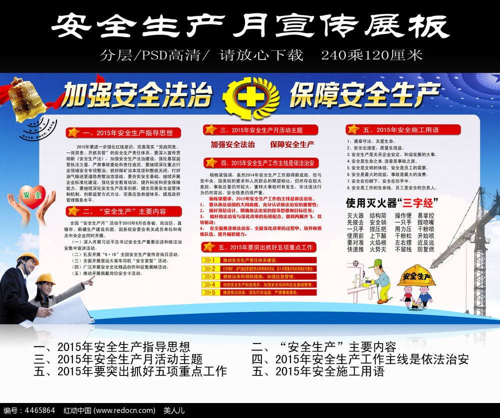 标签: 加强安全法治 保障安全生产 安全生产月 安全主题挂图 安全月展