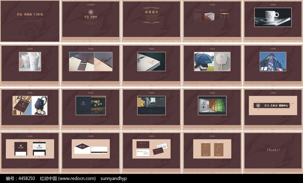 咖啡色地产VI设计图片