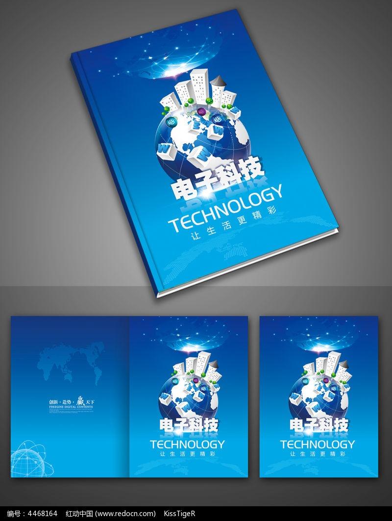 蓝色电子科技建筑画册封面设计
