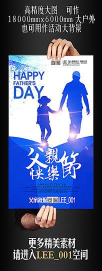 蓝色父亲节快乐海报设计