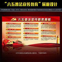 六五普法宣传教育展板设计