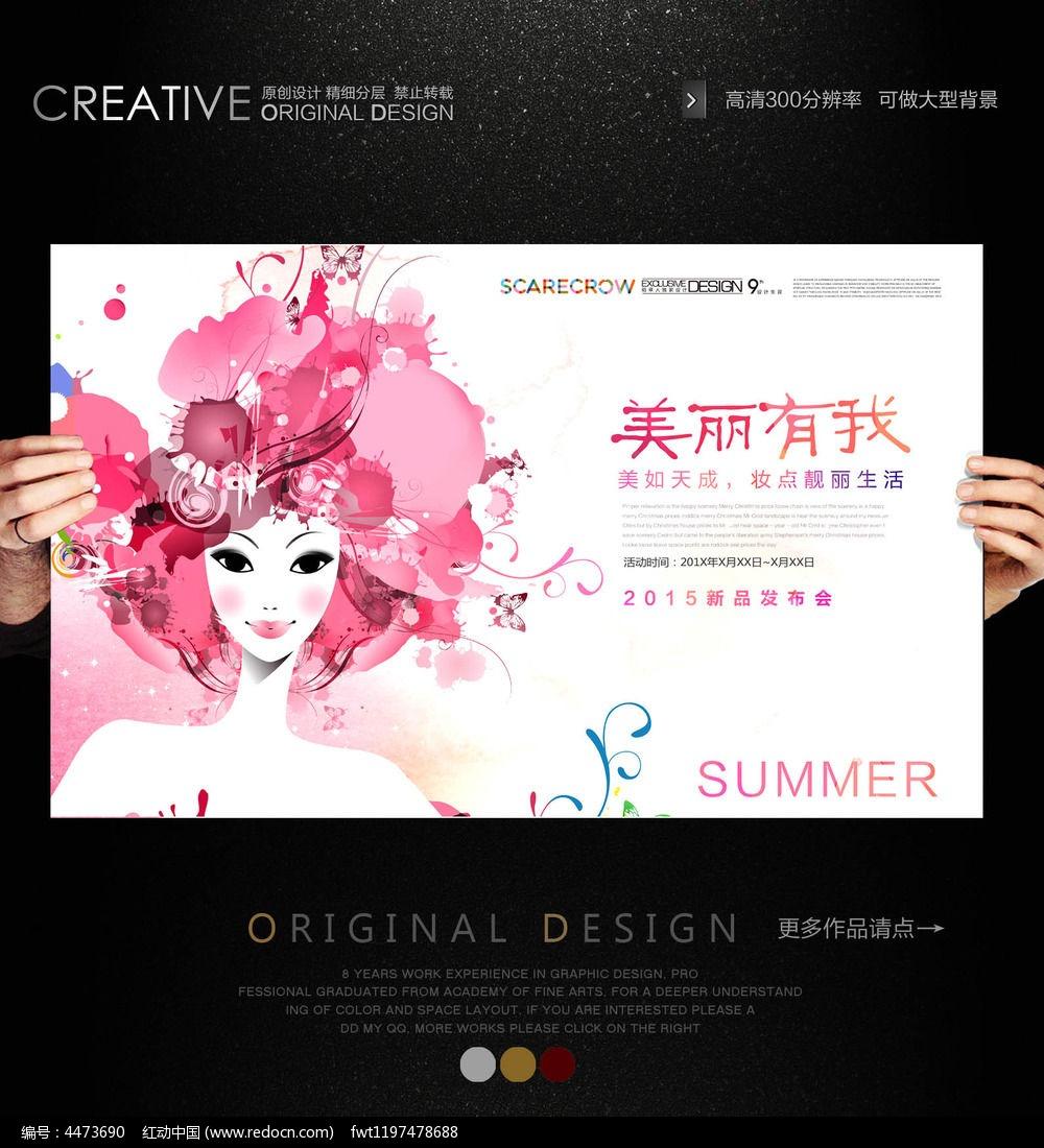 标签:手绘美女 彩妆海报