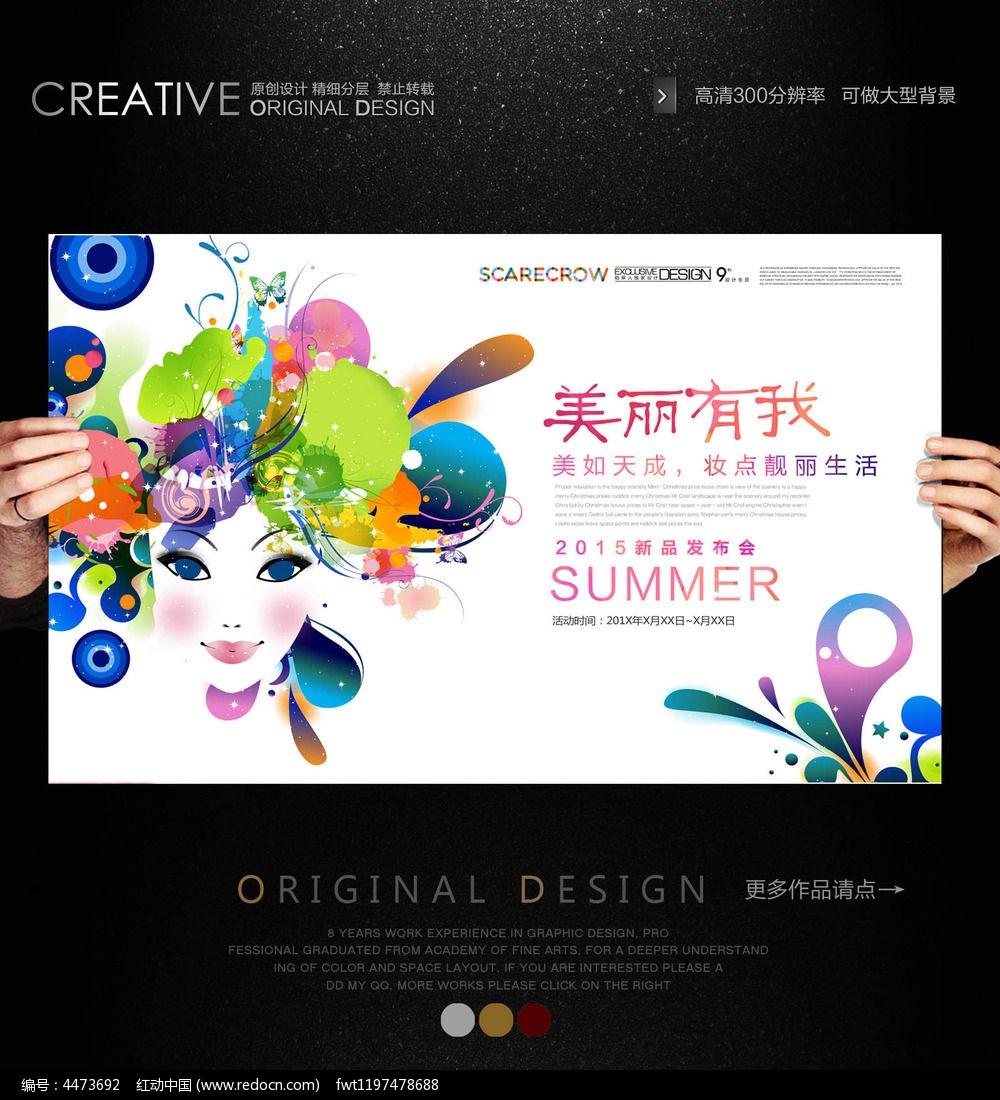 美容店活动宣传海报设计图片