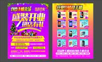 手机卖场开业促销宣传单