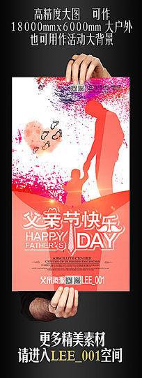 水彩父亲节快乐海报设计