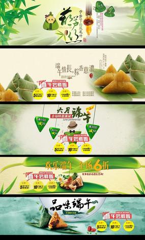 淘宝天猫5月初5端午促销海报