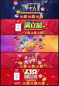 淘宝天猫京东618年中大促海报模板