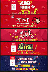 淘宝天猫京东年中大促全屏海报模板