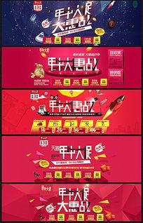 淘宝天猫京东年中大惠战海报模板