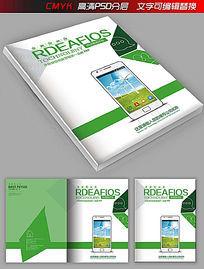 微信营销手册封面设计