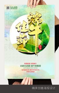 五月初五端午佳节海报设计