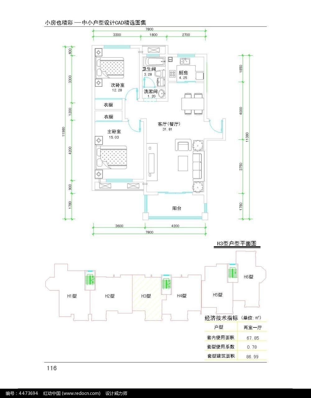 CAD两室一厅