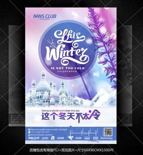 冬季酒吧活动海报设计