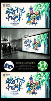 端午节中国味民俗宣传海报