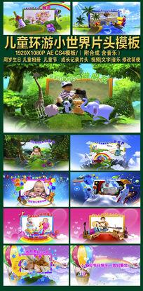 儿童环游小世界片头视频