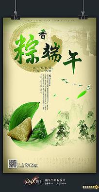 个性粽香端午节海报设计