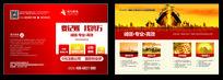 金融理财公司宣传单设计