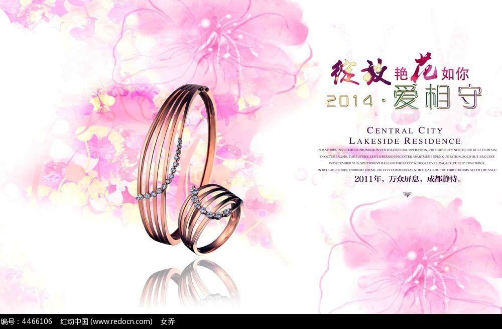 清新花朵背景珠宝海报设计