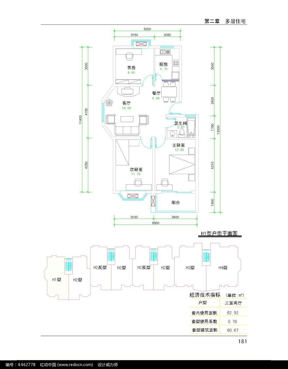 三室两厅之五图片